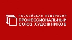image-professionalnyi-soyuz-hudozhnikov-rossii